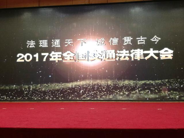 """中交企协全国交通法律大会在北京召开,戒赌吧去哪里了股份荣获""""法治先进单位""""称号"""
