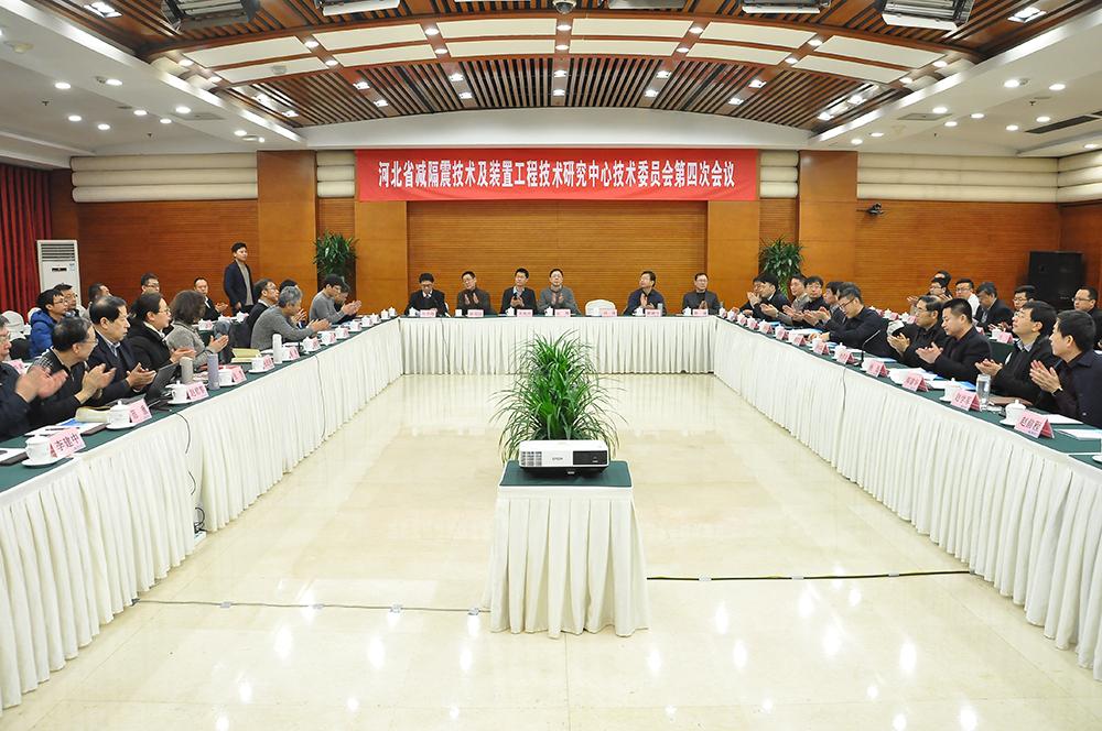 河北省减隔震技术及装置工程技术研究中心技术委员会第四次会议在京召开