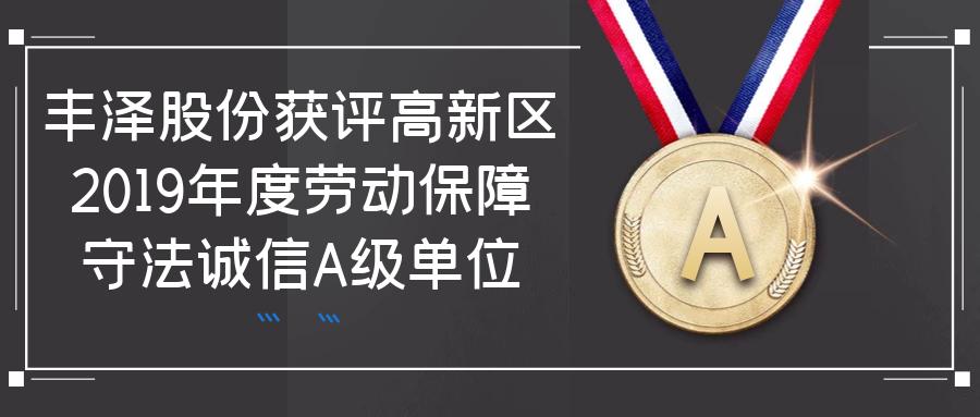 bob娱乐官网入口股份——A级企业!