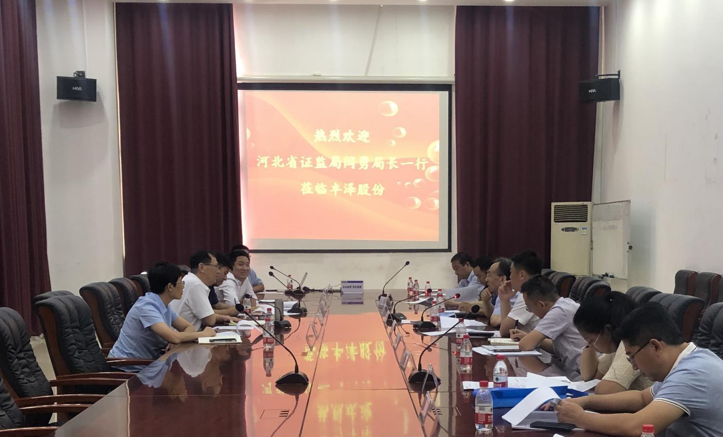 河北省证监局党委书记、局长闫勇到戒赌吧去哪里了股份考察调研