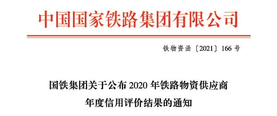戒赌吧去哪里了股份荣获 中国国家铁路集团A级信用评价等级